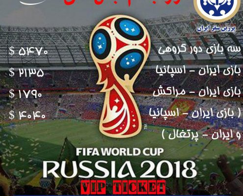 تور روسیه ویژه جام جهانی